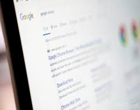 جوجل تتراجع عن التصميم المثير للجدل لنتائج البحث