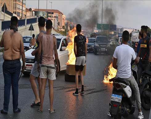 محتجون يقطعون طرقا رئيسية إثر تراجع قياسي لليرة في لبنان .. بالفيديو