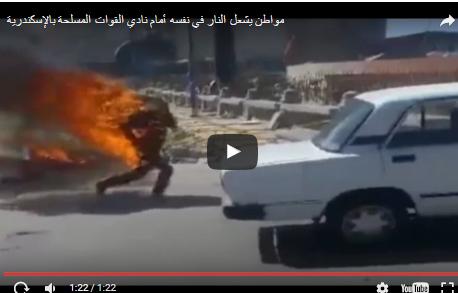 بالفيديو مصري فشل بإغواء زوجة صديقه فأضرم النار بنفسه!