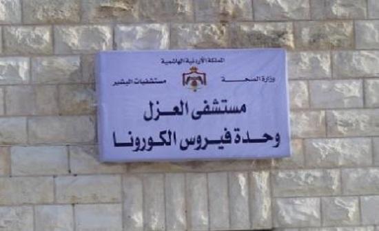"""الاردن : خروج 25 شخصا من الحجر الصحي في """" البشير """""""
