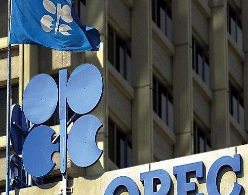 أوبك: تخمة النفط انتهت