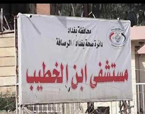 شاهد : أنباء عن سقوط قتلى بانفجار أسطوانة أوكسيجين في مستشفى ببغداد