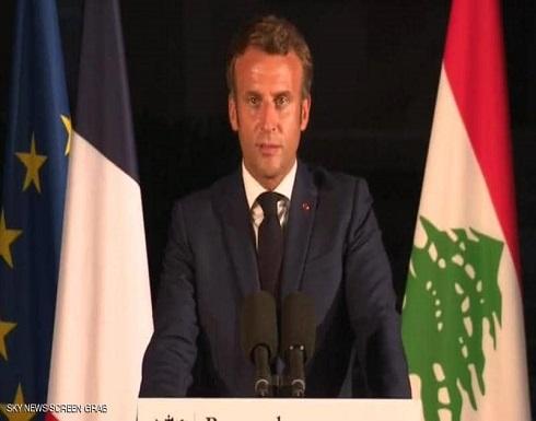ماكرون يعلن تنظيم مؤتمر دولي لدعم الشعب اللبناني