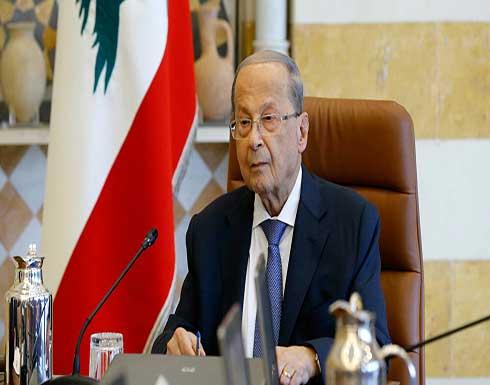 رئيس لبنان: أمل أن يحمل لقاء اليوم مع الحريرى مؤشرات إيجابية حول تشكيل الحكومة