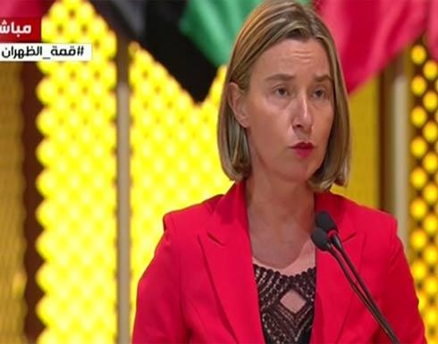 موغريني تؤكد على الحل السياسي للأزمة السورية وحل الدولتين للقضية الفلسطينية
