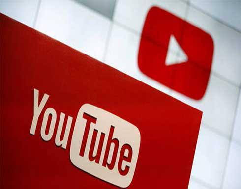 """""""يوتيوب"""" يحظر حسابات قد تكون تابعة لـ""""طالبان"""""""