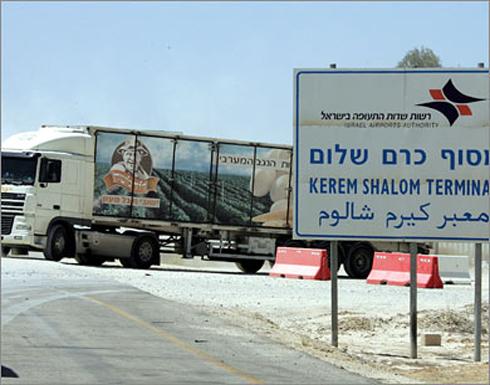إسرائيل تعيد فتح معبريها الحدوديين مع غزة