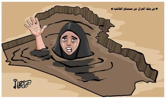 من ينقذ العراق من مستنقع الطائفية