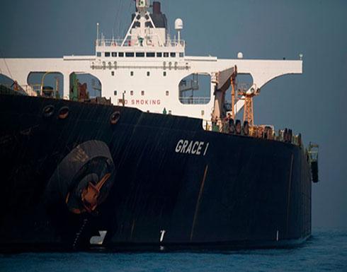 ناقلة النفط الإيرانية تغير مسارها بعيدا عن الساحل التركي