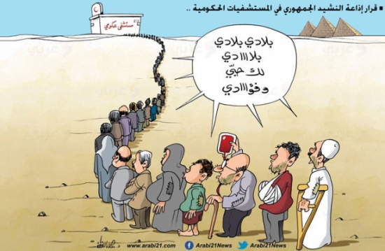 مستشفيات مصر
