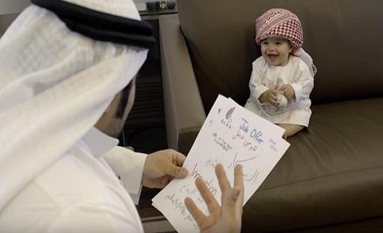 بالفيديو .. الإمارات: تعيين أصغر موظف سعادة بالعالم