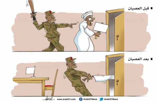 السودان قبل وبعد العصيان