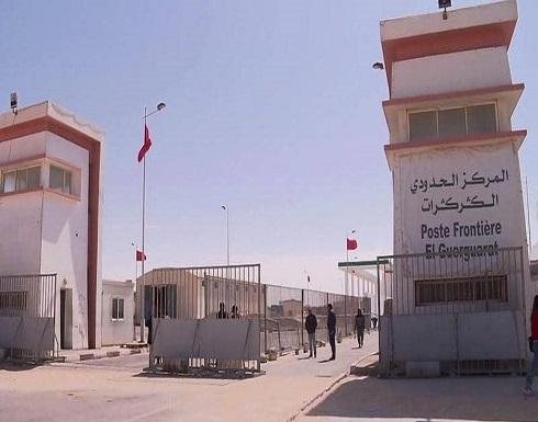 """الجيش المغربي يعلن تأمين معبر الكركرات """"بشكل كامل"""""""