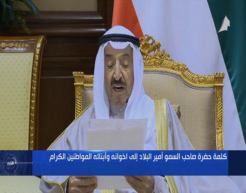شاهد : أمير الكويت لن يفلت من العقاب أي شخص ثبت اعتداؤه على المال العام