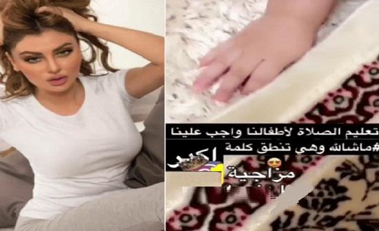 "شاهد: مريم حسين تنشر فيديو وهي تصلي مع ابنتها.. ومغردون: ""بركاتك يا حاجة مريم""!"