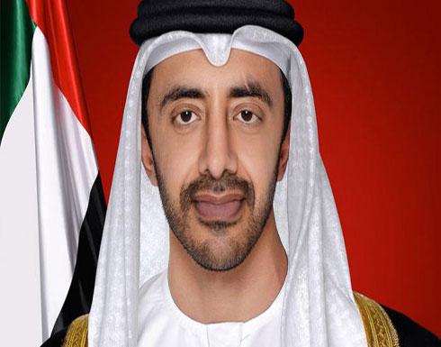 عبدالله بن زايد: مفاوضات اليمن المرتقبة خطوة أولى لحل سياسي