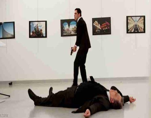 اعتقال مشتبه به جديد في قضية اغتيال السفير الروسي بأنقرة
