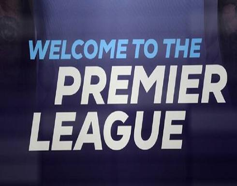 رسميا.. تحديد موعد انطلاق الموسم الجديد من الدوري الإنجليزي