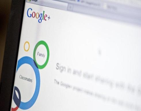 """إغلاق """"غوغل بلاس"""" بعد خلل كشف بيانات 500 ألف حساب"""