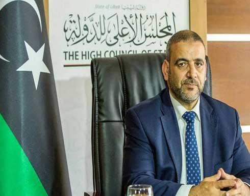المشري : نطالب مفوضية الانتخابات الليبية بوقف قوانين الانتخاب التي أقرها مجلس النواب