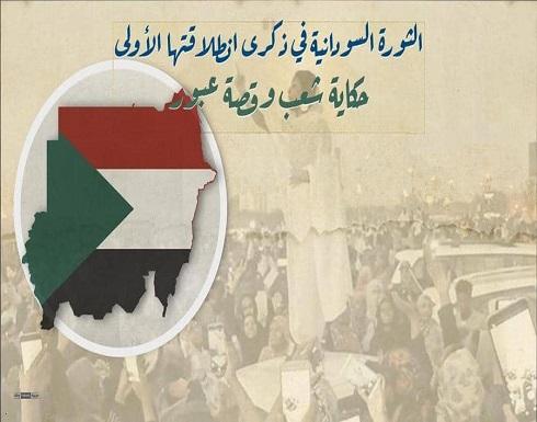 الحراك السوداني في ذكرى انطلاقته.. حكاية شعب وقصة عبور