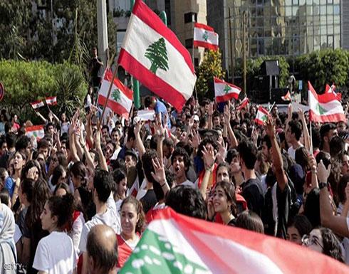 """بالفيديو : احتجاجات لبنان.. مطالب بحكومة """"استثنائية"""" وانتخابات مبكرة"""