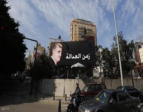 """لبنان """"الجريح"""" يتأهب للحكم في اغتيال رفيق الحريري"""