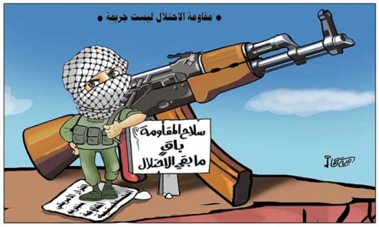 مقاومة الاحتلال ليست جريمة