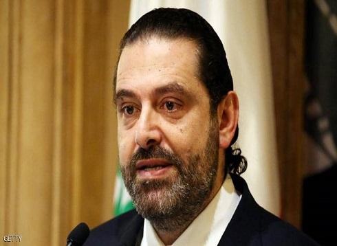 الحريري: المصالحة تمت.. والحكومة اللبنانية تعود