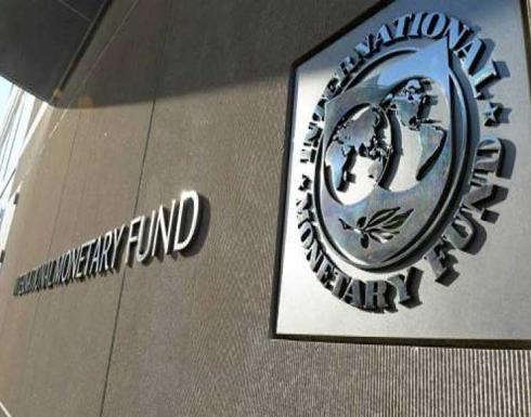 بعثة صندوق النقد الدولي تبدأ زيارة مراجعة للاقتصاد الاردني