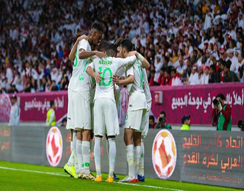 بالفيديو : المنتخب السعودي يهزم قطر ويتأهل إلى نهائي كأس الخليج
