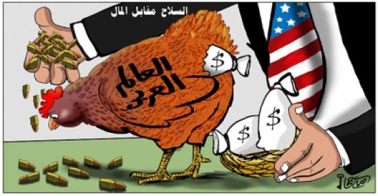 السلاح مقابل المال