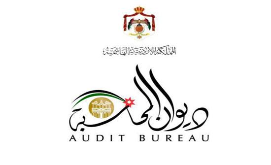 الاردن : مجلس النواب ينشر تقرير ديوان المحاسبة لعام 2017 (رابط)