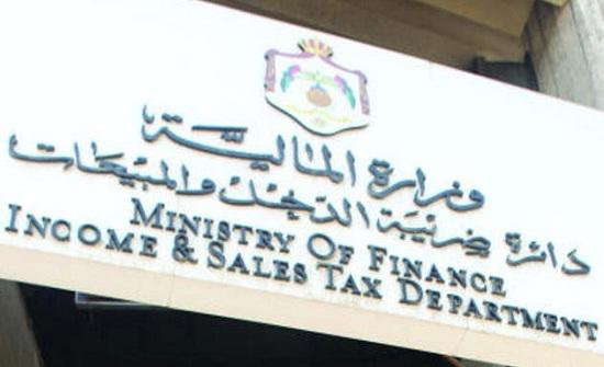 الاردن : إقرار الأسباب الموجِبة لمشروع القانون المعدِّل لضريبة الدخل