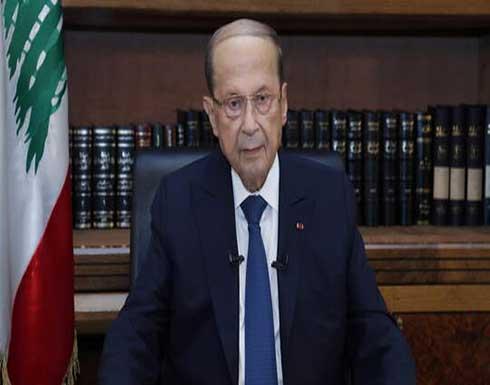عون: قرار حاكم مصرف لبنان بوقف دعم المحروقات فاقم الأزمة