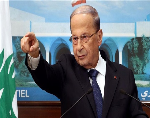 """""""إنجاز للبنان"""".. عون يرحب بتجاوب البرلمان مع """"التدقيق المالي"""""""