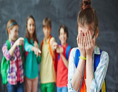 ما لا تعرفونه عن التنمر المدرسي.. ما علاقته بسوق العمل؟