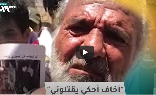 فيديو : قصة عراقي يخاف أن يقتلوه