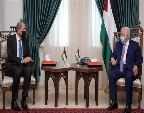 وزير الخارجية الأردني يصل رام الله ويبدأ اجتماعا مع عباس