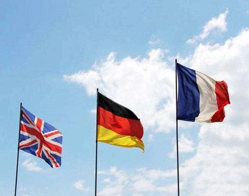 بيان فرنسي ألماني بريطاني: نشعر بقلق عميق من انتهاكات إيران المستمرة للاتفاق النووي
