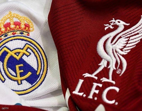 ريال مدريد يرفض 6 عروض من ليفربول لضم لاعب واحد