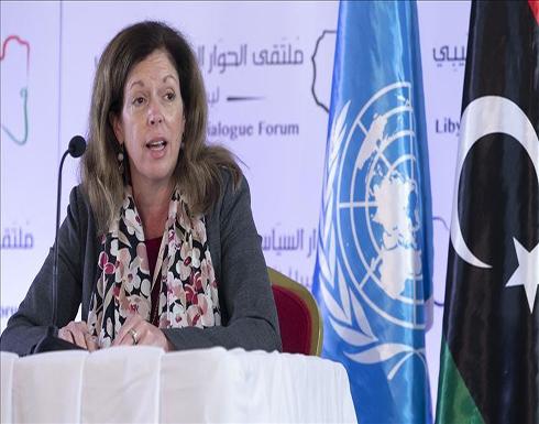 وليامز لليبيين: لا تسمحوا لأحد أن يسرق منكم فرصة إقرار السلام