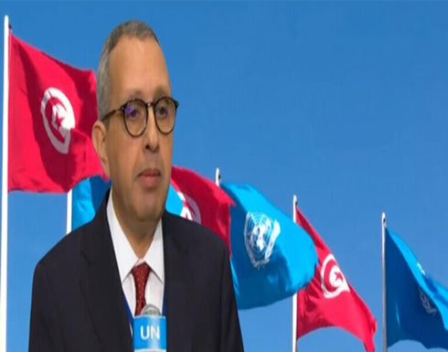 """تونس تقيل سفيرها في الأمم المتحدة لـ""""ضعف أدائه"""""""
