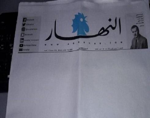 """""""النهار"""" اللبنانية تصدر بصفحات بيضاء"""