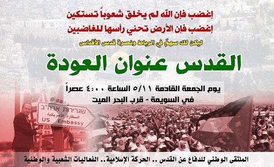 بالصور : اللجنة التحضيرية لمسيرة العودة تعلن أماكن التجمع غدا الجمعة