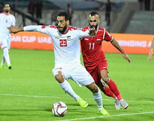 بالفيديو : تعادل بطعم الهزيمة لسوريا أمام فلسطين في كأس آسيا