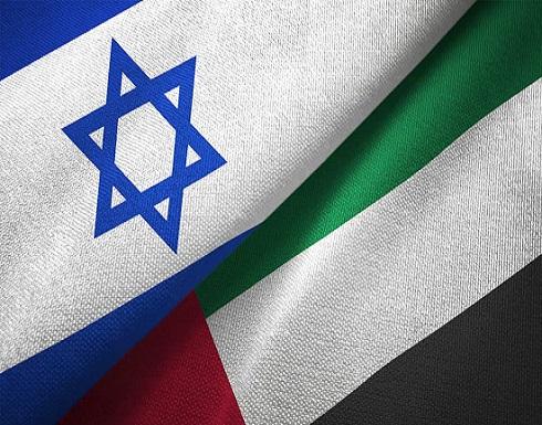 الإمارات تلغي قانون مقاطعة إسرائيل وتسمح بتبادل تجاري