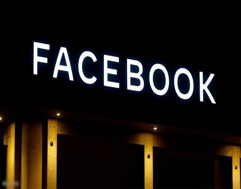 """فيسبوك في """"ورطة"""".. والتكاليف بازدياد"""