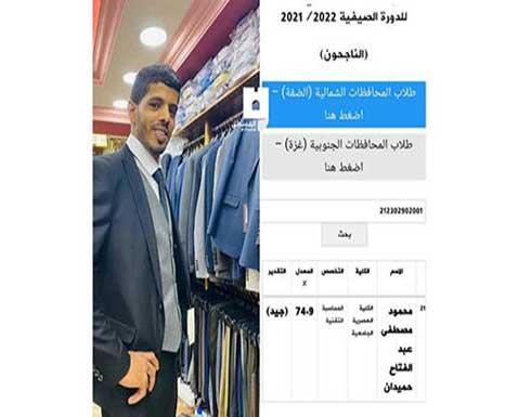 شهيد فلسطيني ينجح في امتحان الشامل .. بالفيديو