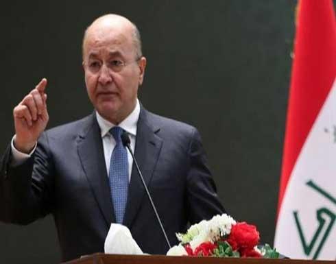 الرئيس العراقي: انتخابات الغد فرصة لبناء دولة مقتدرة
